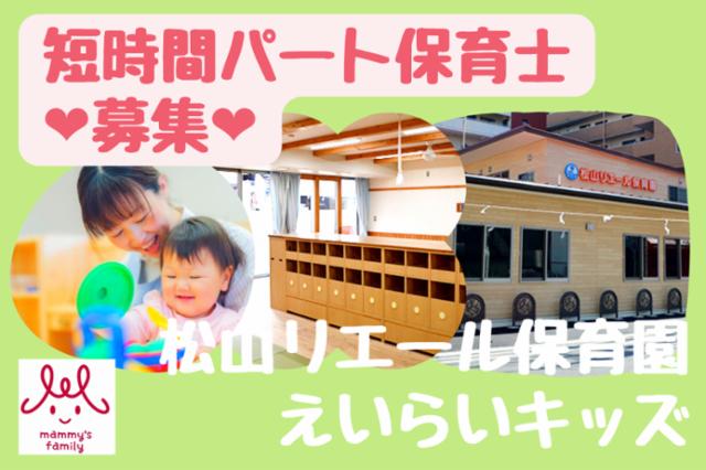 松山市民病院内保育所えいらいキッズの画像・写真