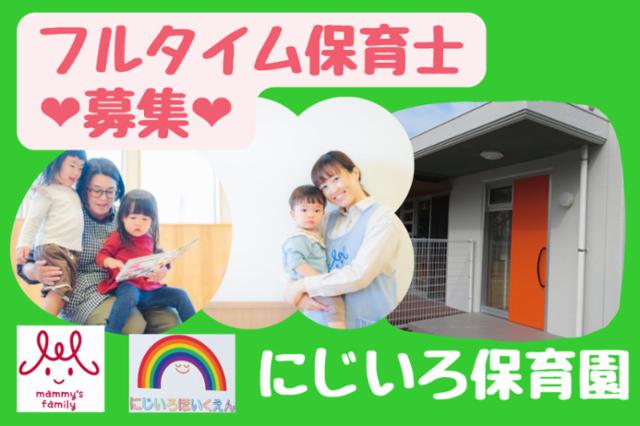 社会福祉法人松寿会にじいろ保育園の画像・写真