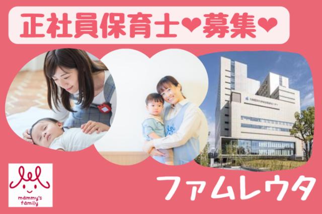 倉敷紀念病院内保育所ファムレウタの画像・写真